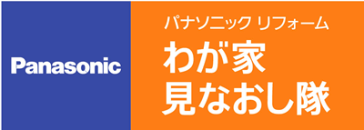 「わが家 見なおし隊」加盟店
